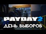 PayDay 2 День выборов стелс 1,2 день