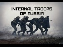 Внутренние войска МВД России Internal Troops of Russia