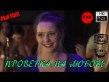 Обалденный фильм о любви 2015 Проверка на любовь 2015 Русский сериал Все серии HD формат Онлайн