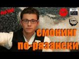 Очень Рекомендую Русская Мелодрама 2015 Смокинг по-рязански 2015 HD формат Онлайн