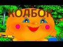 Сказка Колобок Аудиосказки для Детей наши Сказки Русские Народные СКАЗКИ