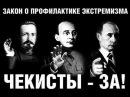 ФСБ взрывает Россию ЗАПРЕЩЕННАЯ ПРАВДА PUTIN Russian FSB Blows home