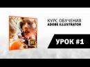 Уроки Adobe Illustrator / 1 Введение