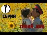 Тихий Дон 7 серия (сериал 2015)