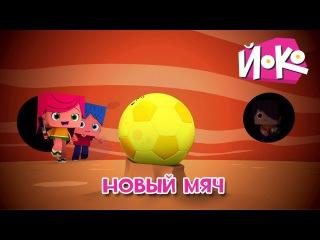 ЙОКО - Новый мяч - Мультфильмы для детей - Мультики про друзей