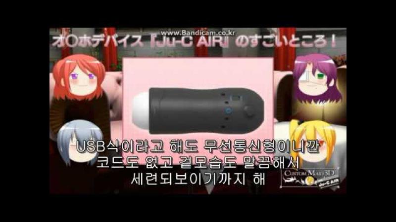 커스텀메이드3D with Ju-C AIR