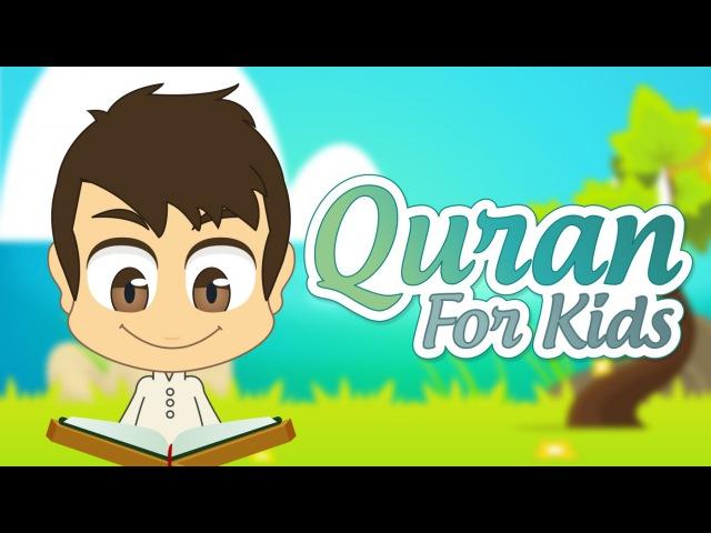 Quran For Kids Surah An-Nasr to Surah An-Nas - القران للأطفال - سورة النصر إلى سور157