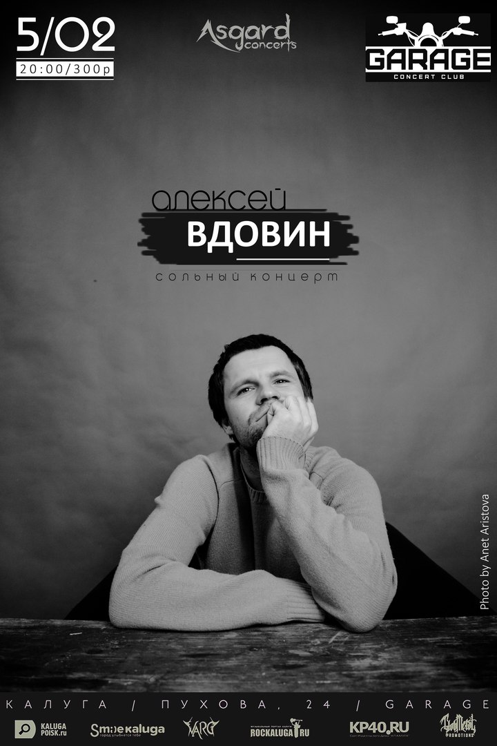 Афиша Калуга 05/02 Алексей Вдовин в Гараже