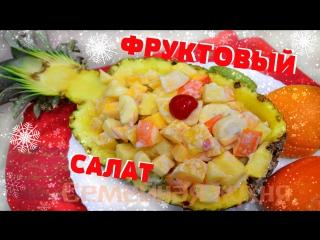 Ну, оОчень вкусный - Новогодний Фруктовый салат!