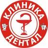 Дентал стоматология и косметология в Курске