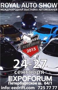 Выставка автомобилей Royal Auto Show EE TEAM