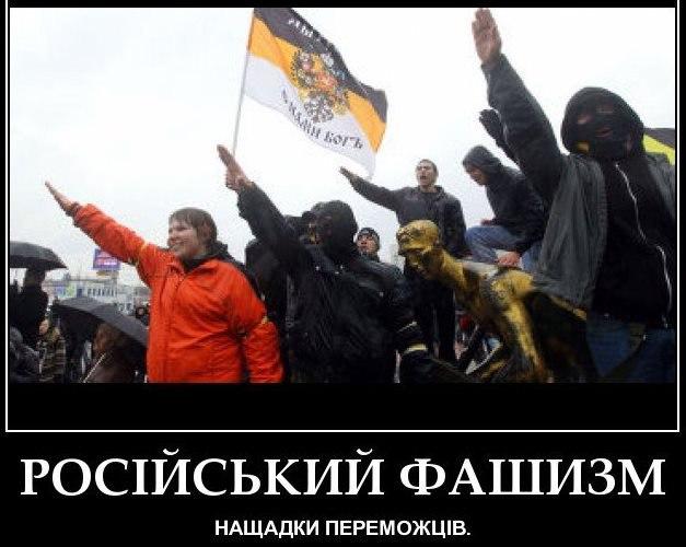 Російські фашисти воюють в Україні