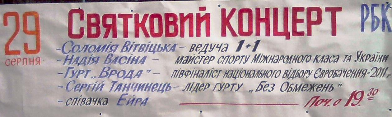 Концерт зірок української естради в Білокуракине, 29 серпня 2015 року