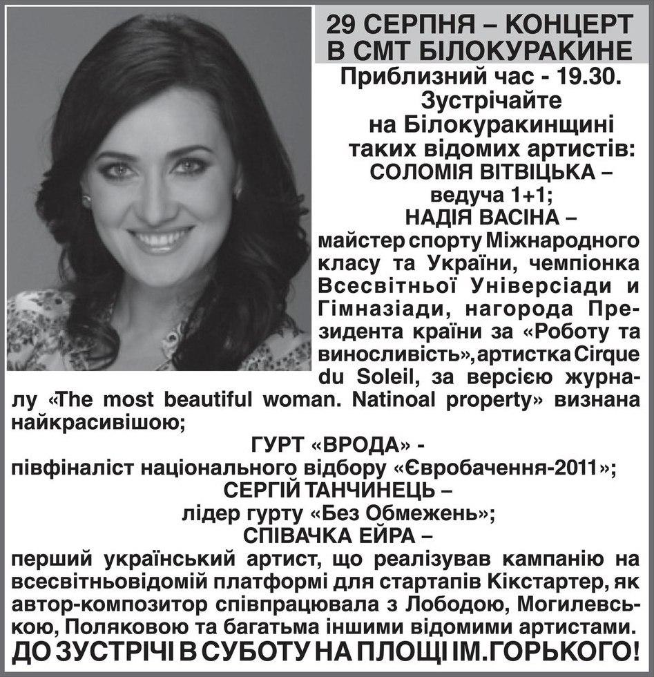 Концерт зірок української естради в Білокуракине, 29.08.2015 року