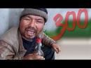 300 спартанцев: Расцвет империи | Русский Трейлер (Пародия)