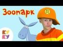 КУКУТИКИ - Зоопарк - Развивающая обучающая песенка мультик для детей про животных