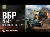 Моменты из World of Tanks. ВБР: No Comments №41 [WoT]