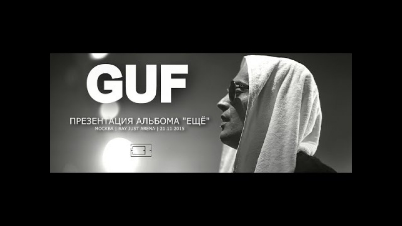 GUF | ЕЩЕ | МОСКВА | RAY JUST ARENA | 21.11.2015