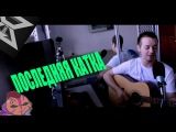 Denis Elem - Последняя Катка (Official Music Video)