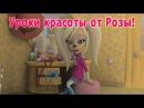 Барбоскины - Уроки красоты от Розы! мультфильм