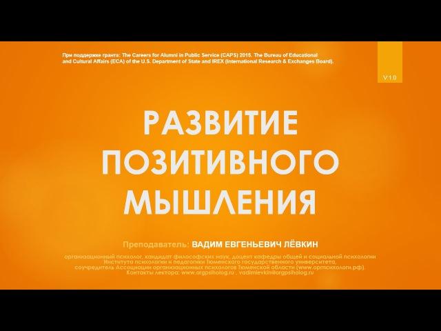 Вадим Лёвкин - Развитие позитивного мышления