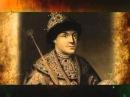 Русские цари тюркского происхождения