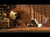 Маша и Медведь - Будьте здоровы! (Самый постельный лежим)