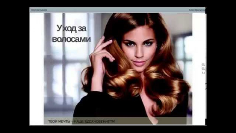 Веб А Шаруевой АКрасоты Уход за Волосами 26 11 15