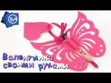 Валентинка своими руками // Делаем Бабочку валентинку из Бумаги