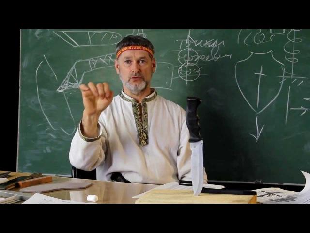 Чулкин В.И. Всё о ножах.Традиции и обряды.Часть3.
