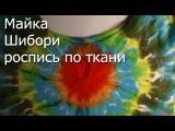 Рукоделие: Мастер-класс по росписи ткани- Майка Шибори
