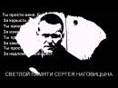 Озоновый слой Сергей Наговицын Светлая Память