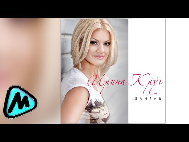 ИРИНА КРУГ - ШАНЕЛЬ (альбом) IRINA KRUG - SHANEL