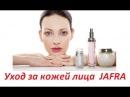 Мой уход за кожей лица / JAFRA / Контроль над жирностью кожи