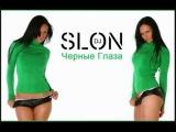DJ Slon - Черные глаза Chernie Glaza