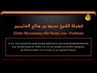 Ценные сокровища из фатв Ибн Усаймина — Законоположение жертвоприношения за мёртвого