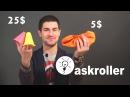 Сколько стоят ролики Что еще придется купить askroller