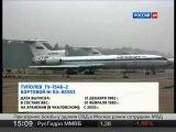 Пилоты посадили неисправный самолет!