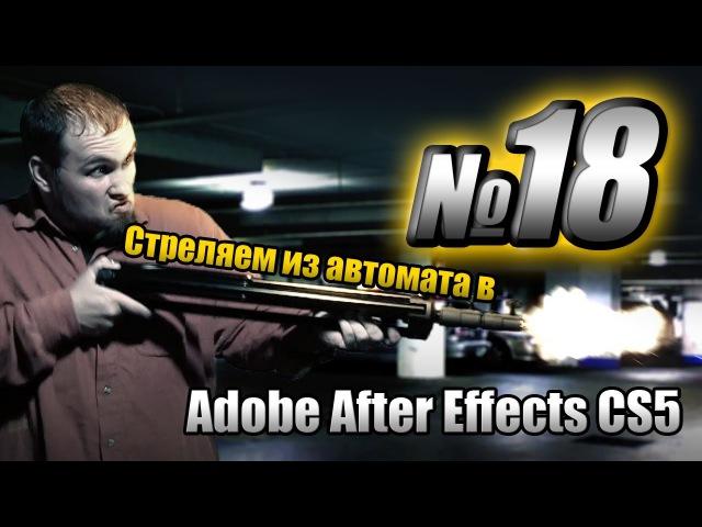 After Effects создаем эффект стрельбы