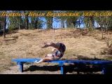 Нелли Верховская - Шпагат на лавочке, мостик, лотос, йога