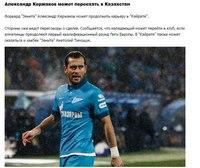 новости футбола россия 2014