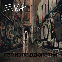 E.V.A. - Рэп из подворотни (EP), 2015 год.