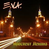 E.V.A. - Сутенёр с Проспекта Ленина (single), 2015 год.