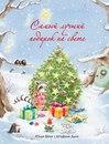 www.labirint.ru/books/505566/?p=7207