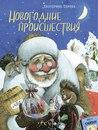 www.labirint.ru/books/500241/?p=7207