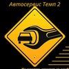 Автосервис Темп2