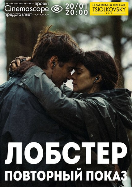 "Афиша Калуга 20/01 Cinemascope: ""Лобстер"" (повтор)"