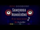 NumberOne ft Samchuga - Ya ne vash voin 2 (ERL Prod)