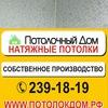 Потолочный Дом-Натяжные потолки
