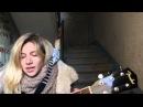VioletSama - Млечный путь (cover Тимур Муцураев)